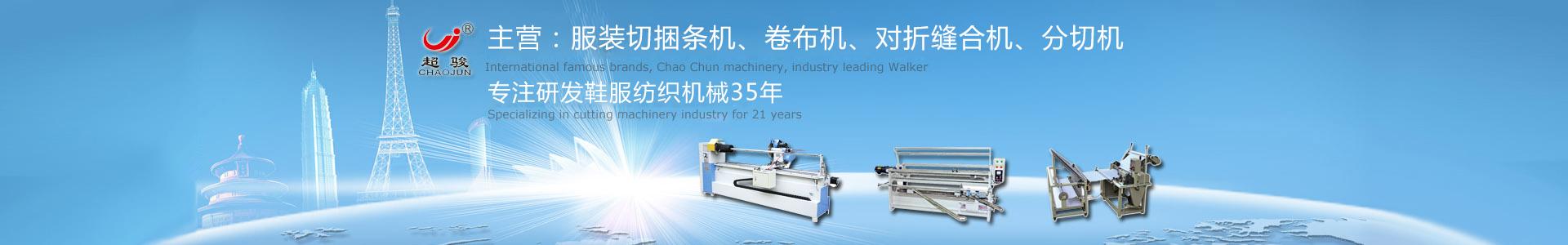 超骏机械宣传图